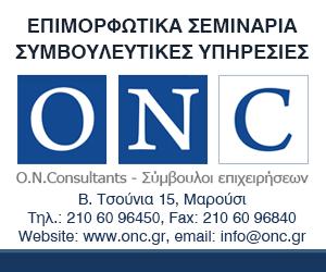 Σεμινάρια ONC