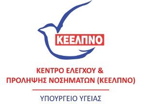 ΚΕΕΛΠΝΟ - Κέντρο Ελέγχου & Πρόληψης Νοσημάτων