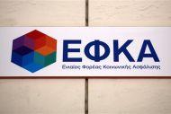 ΕΦΚΑ : Σε παραγωγική διαδικασία η εφαρμογή για τα μπλοκάκια