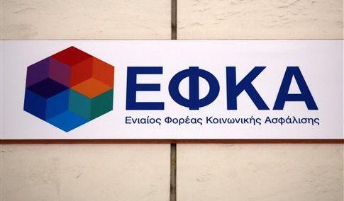 Picture 0 for ΕΦΚΑ:Εκκαθάριση εισφορών Μη Μισθωτών Ασφαλισμένων