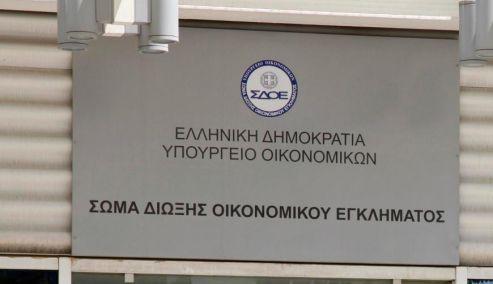 Νομοπαρασκευαστική επιτροπή για τη διαχείριση των δεσμευμένων περιουσιών του ΣΔΟΕ