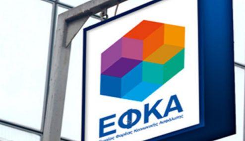 Picture 0 for e-ΕΦΚΑ: Σε λειτουργία η πλατφόρμα – Ερωτήσεις και απαντήσεις για την επιλογή ασφαλιστικής κατηγορίας