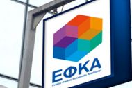 e-ΕΦΚΑ: Σε λειτουργία η πλατφόρμα – Ερωτήσεις και απαντήσεις για την επιλογή ασφαλιστικής κατηγορίας