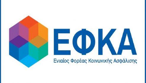 Picture 0 for ΕΦΚΑ: Αναρτήθηκαν τα ενιαία ειδοποιητήρια ασφαλιστικών εισφορών για 1,4 εκατ. μη μισθωτούς