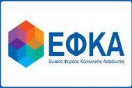 ΕΦΚΑ: Αναρτήθηκαν τα ενιαία ειδοποιητήρια ασφαλιστικών εισφορών για 1,4 εκατ. μη μισθωτούς
